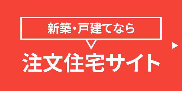 新築・戸建なら注文住宅サイト