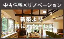 中古住宅・リノベーション