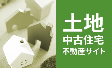 小松・加賀・能美土地中古住宅不動産サイト