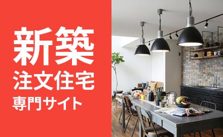 新築注文住宅専門サイト