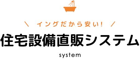 住宅設備直販システム
